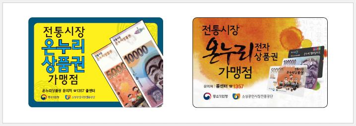 종이상품권 소개2