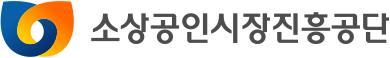 소상공인시장진흥공단 CI
